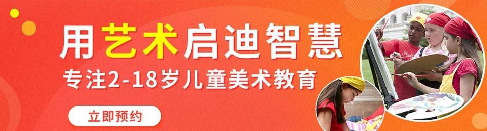 杭州杨梅红国际私立美校-优惠信息