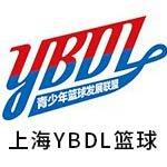 上海YBDL青少年篮球发展联盟