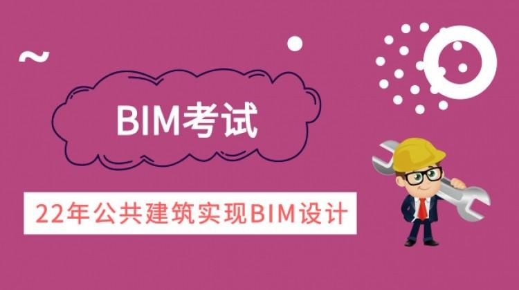 BIM案例
