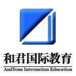 北京和君国际教育