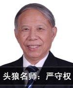 北京头狼考研-严守权