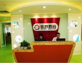 北京优胜教育照片