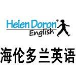 杭州海伦多兰少儿英语
