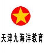 天津九海沣教育  -王老师