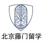 北京藤门留学