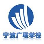 宁波广联教育