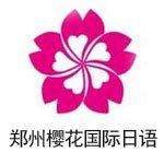 郑州樱花国际日语