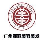广州菲菲美容美发学校