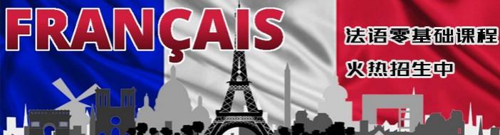 天津里昂法语培训中心-优惠信息