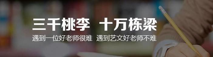 青岛艺文教育-优惠信息