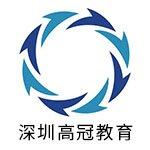 深圳高冠教育