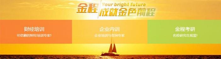上海金程教育-优惠信息