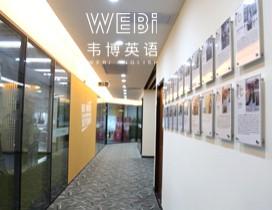 杭州韦博国际英语照片