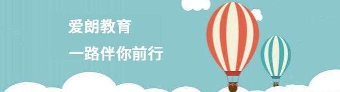 南京爱朗教育-优惠信息