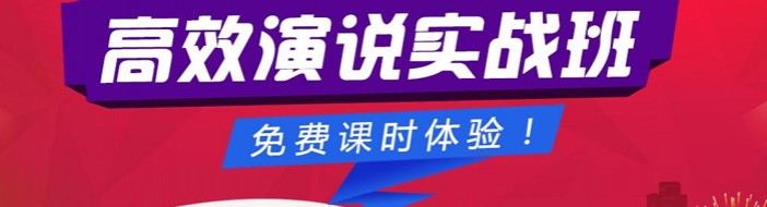 天津超越巅峰口才培训-优惠信息