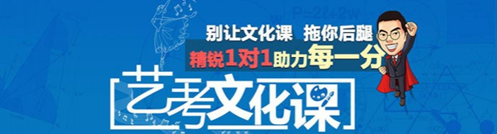 上海精锐教育-优惠信息
