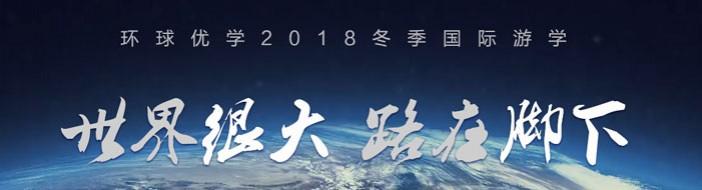 天津环球优学教育-优惠信息