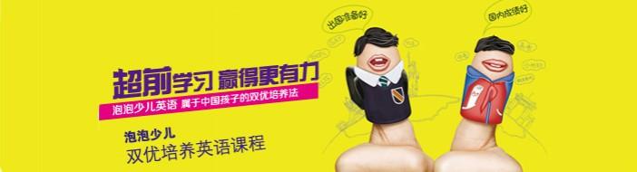 上海泡泡少儿教育-优惠信息