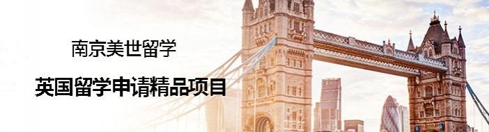 南京美世留学-优惠信息