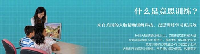 宁波竞思教育-优惠信息