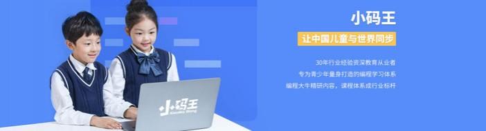 石家庄小码王少儿编程-优惠信息