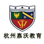 杭州嘉沃教育