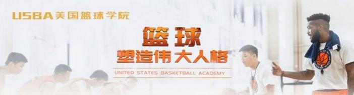 天津USBA美国篮球学院-优惠信息