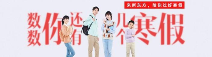 广州新东方英语-优惠信息