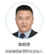 杭州码猿少儿编程-李祖理