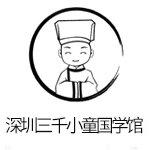 深圳三千小童国学馆
