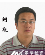 天津管理类联考培训-何敬老师