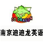 南京迪迪龙少儿英语
