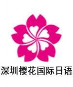 深圳樱花国际日语-末光由和