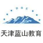天津蓝山教育