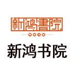 上海新鸿书院