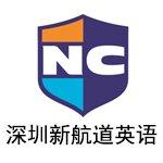 深圳新航道英语