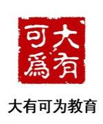 北京大有可为国际教育-中外师资
