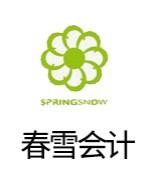 北京春雪会计-会计核算金牌讲师