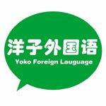郑州洋子外国语