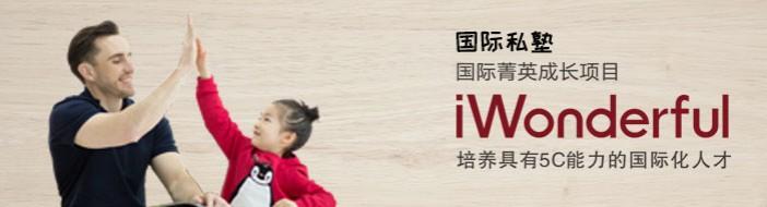 重庆国际私塾-优惠信息