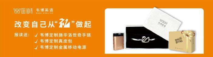重庆韦博英语-优惠信息