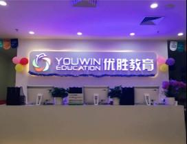广州优胜教育照片