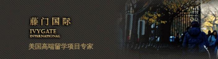 深圳藤门留学-优惠信息