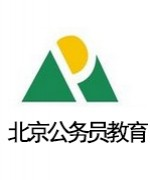 北京公务员教育-王老师