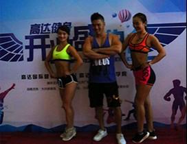 北京高达健身学院照片