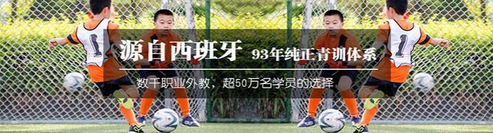 成都拉玛足球学院-优惠信息