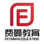 广州费曼教育