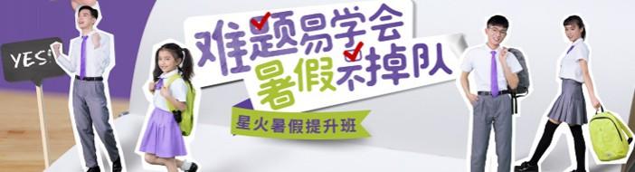 东莞星火教育-优惠信息