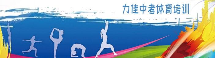 北京力佳体育培训 -优惠信息
