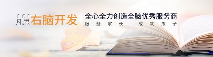 重庆FCF右脑开发-优惠信息